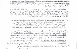 جائزة إتحاد الجامعات العربية